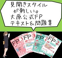 FPバナー