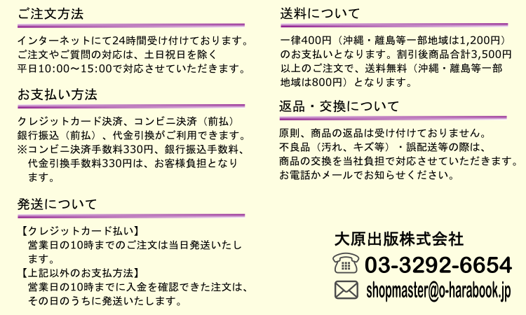 ご利用ガイド20200529