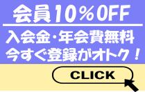 会員登録バナー