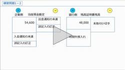 大原で合格る日商簿記2級商簿特典動画