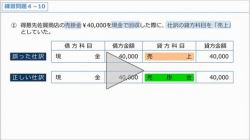 大原で合格る日商簿記3級特典動画